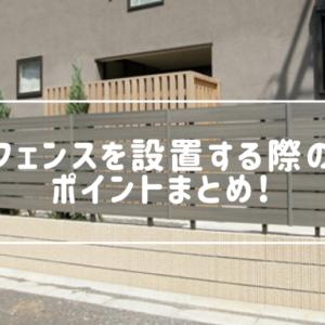 フェンスを設置する際のポイントまとめ