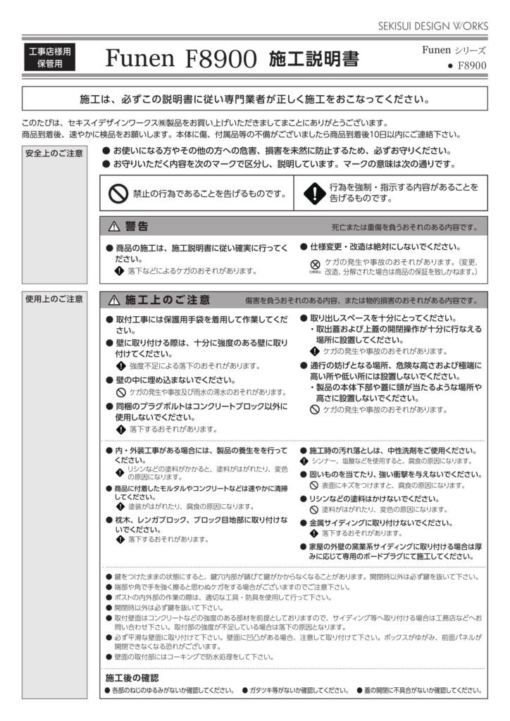 フューネンF8900 施工説明書-1