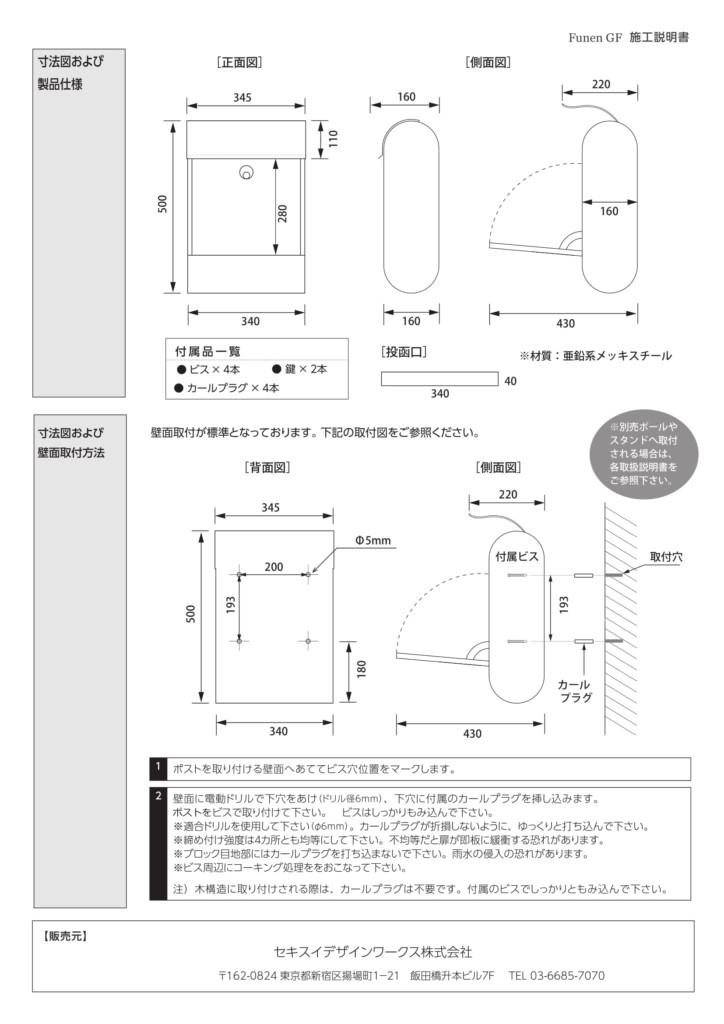 フューネンF8900 施工説明書-2