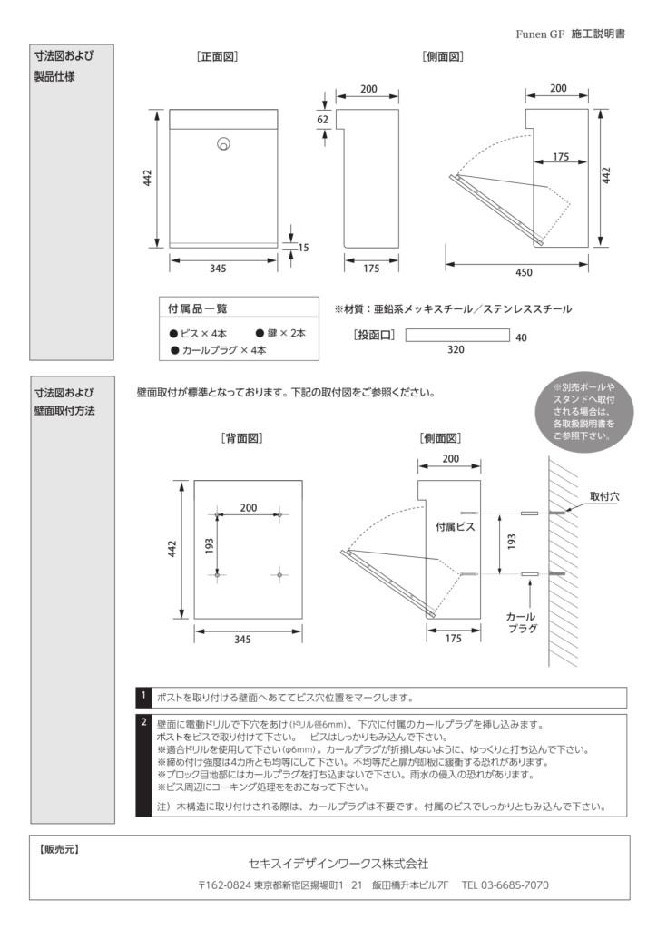 フューネンGF 施工説明書-2
