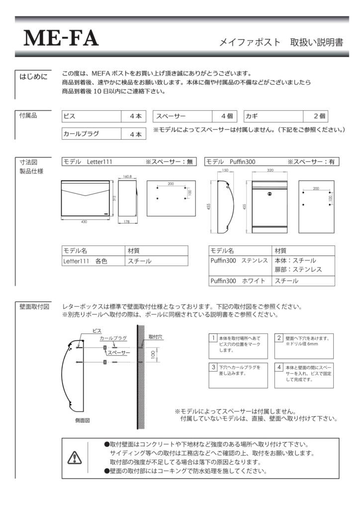 メイファ パフィン300 取扱説明書-1