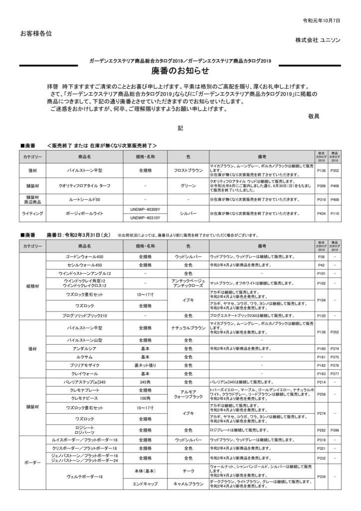 ユニソン【中部・近畿・中四・九州】廃番のお知らせ-1