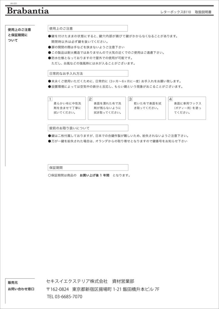 B110 取扱説明書-2