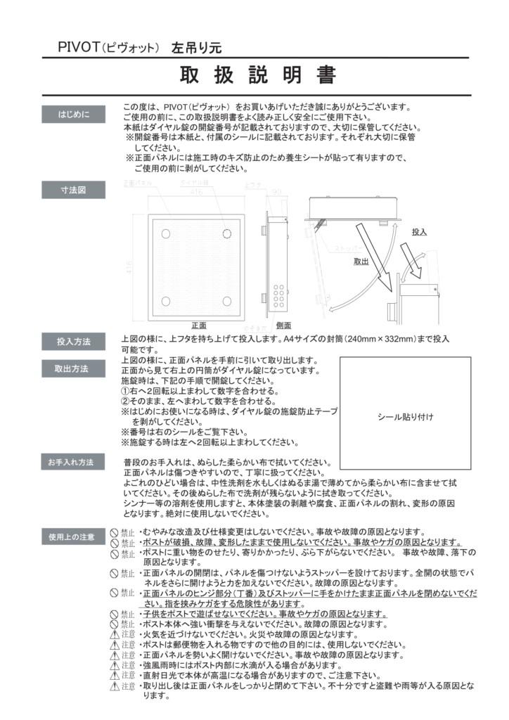 PV01 取扱説明書-1