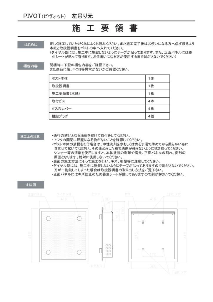PV01 取扱説明書-2