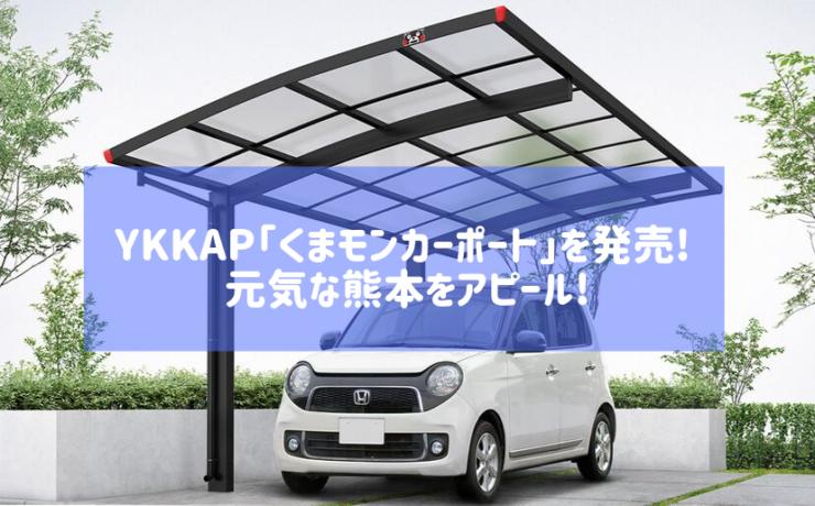 YKKAP「くまモンカーポート」を発売! 元気な熊本をアピール!