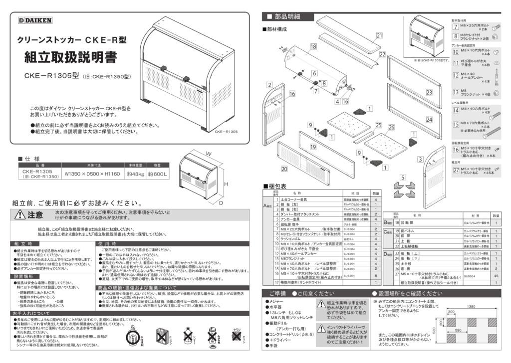 クリーンストッカーCKE-R型 組立説明書-1