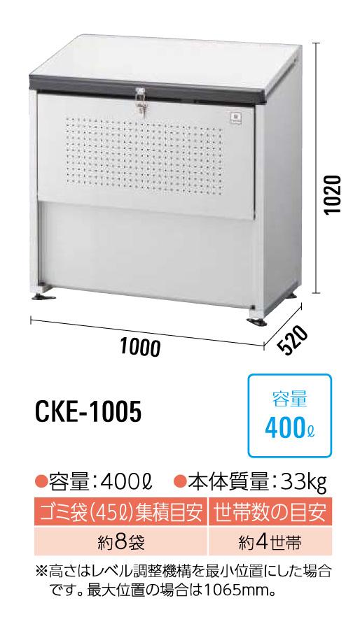 クリーンストッカーCKE-1005型 サイズ
