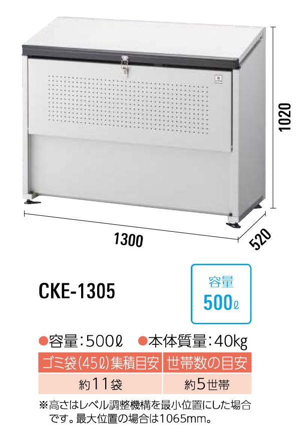 クリーンストッカーCKE-1305型 サイズ