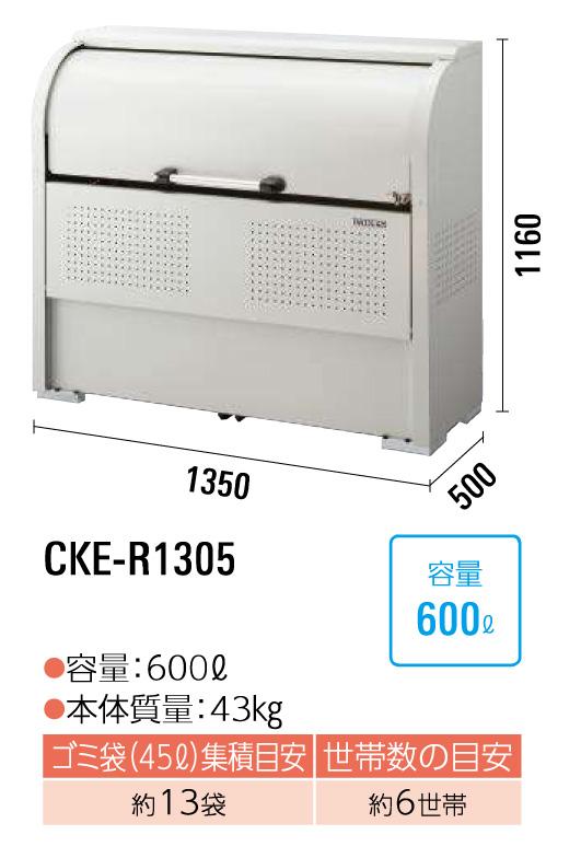 クリーンストッカーCKE-R1305型 サイズ