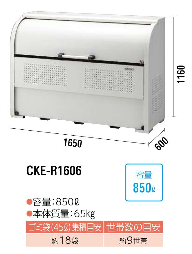 クリーンストッカーCKE-R1606型 サイズ