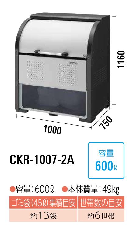 クリーンストッカーCKR-1007-2A型 サイズ