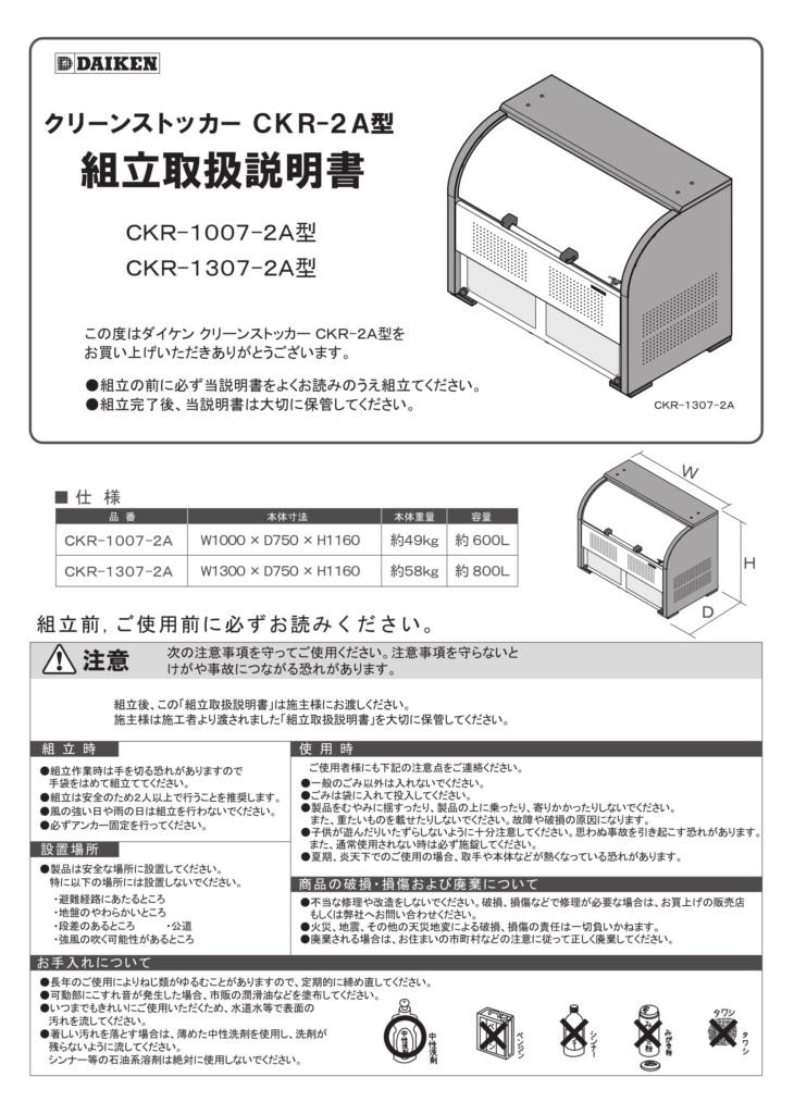 クリーンストッカーCKR-1007-2A型 施工説明書-1