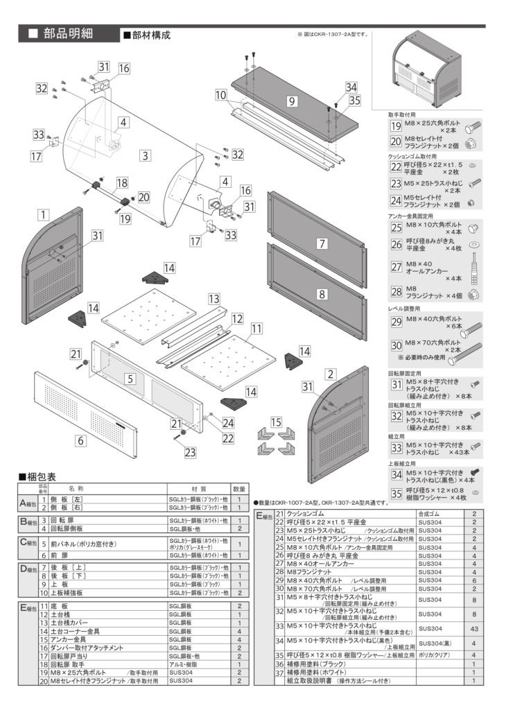 クリーンストッカーCKR-1007-2A型 施工説明書-2