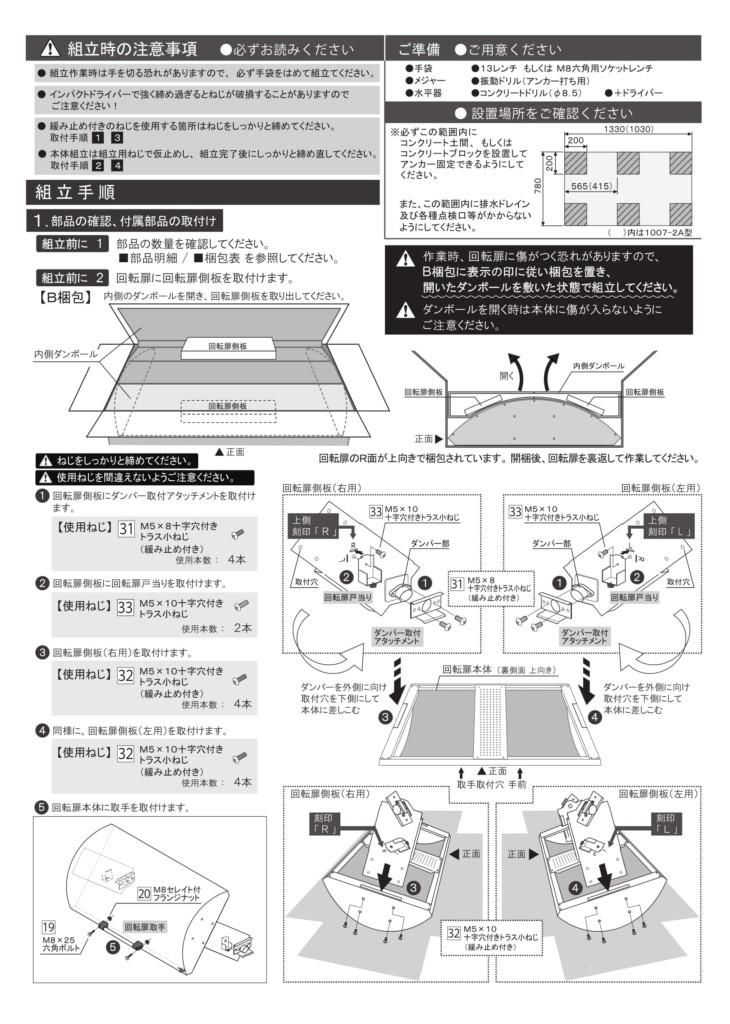 クリーンストッカーCKR-1007-2A型 施工説明書-3