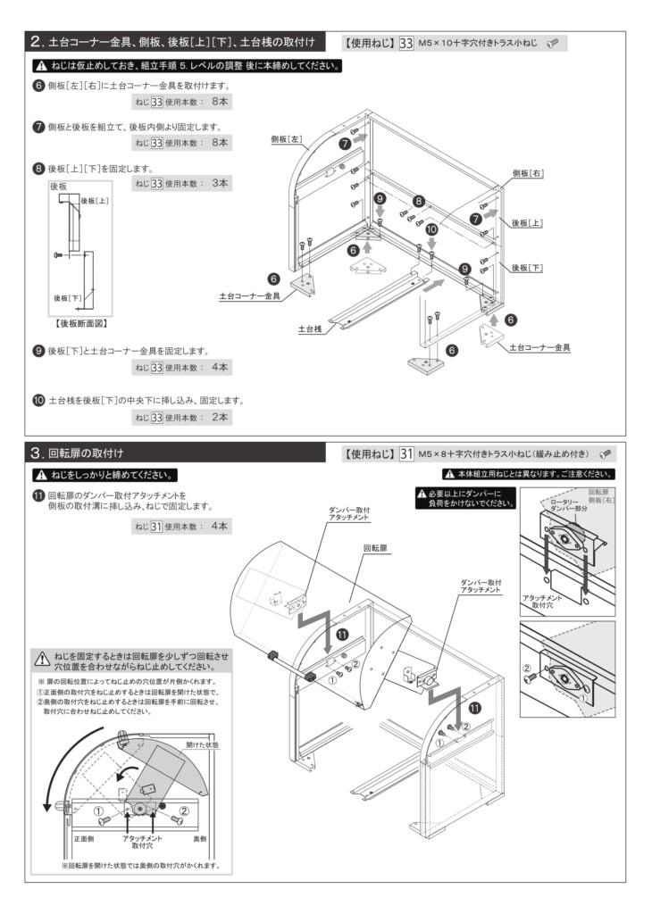 クリーンストッカーCKR-1007-2A型 施工説明書-4