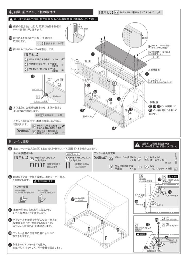 クリーンストッカーCKR-1007-2A型 施工説明書-5
