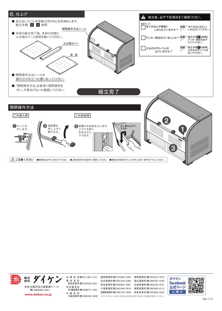 クリーンストッカーCKR-1007-2A型 施工説明書-6