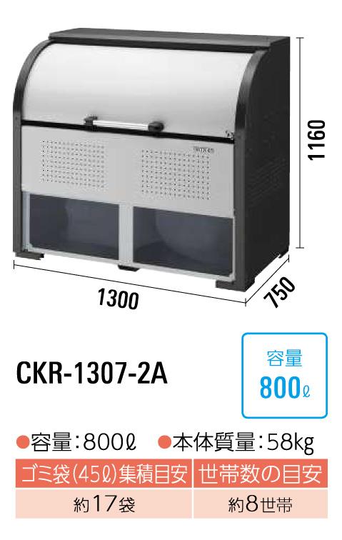 クリーンストッカーCKR-1307-2A型 サイズ