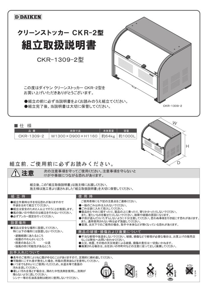 クリーンストッカーCKR-1309-2型 施工説明書-1