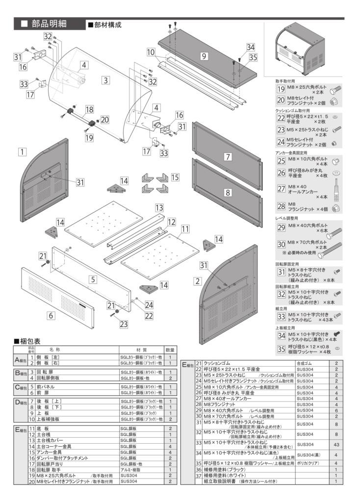 クリーンストッカーCKR-1309-2型 施工説明書-2