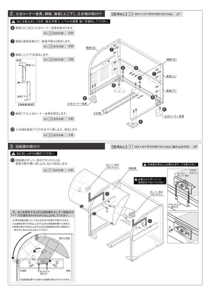 クリーンストッカーCKR-1309-2型 施工説明書-4
