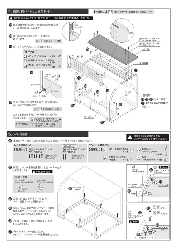 クリーンストッカーCKR-1309-2型 施工説明書-5