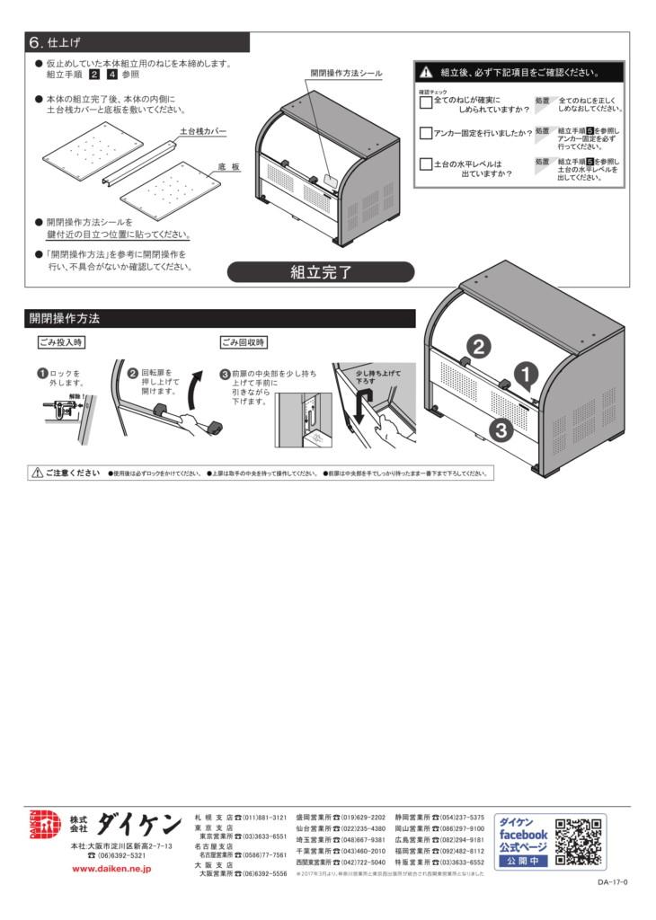 クリーンストッカーCKR-1309-2型 施工説明書-6