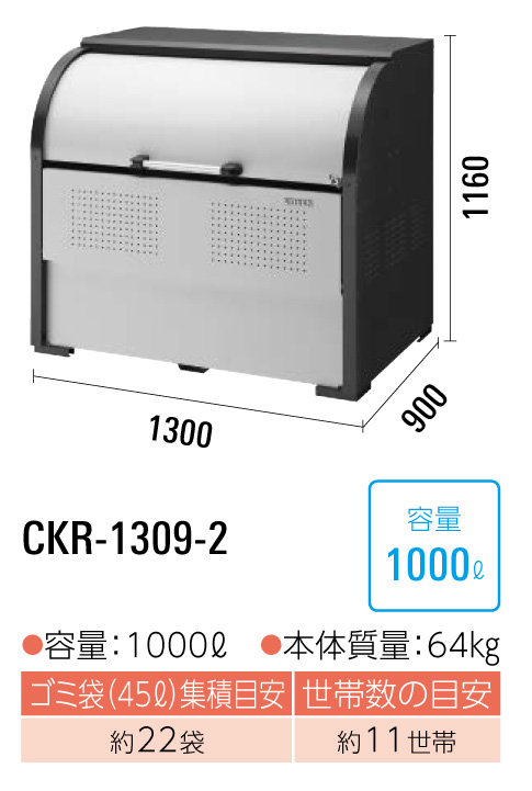 クリーンストッカーCKR-1309-2 サイズ