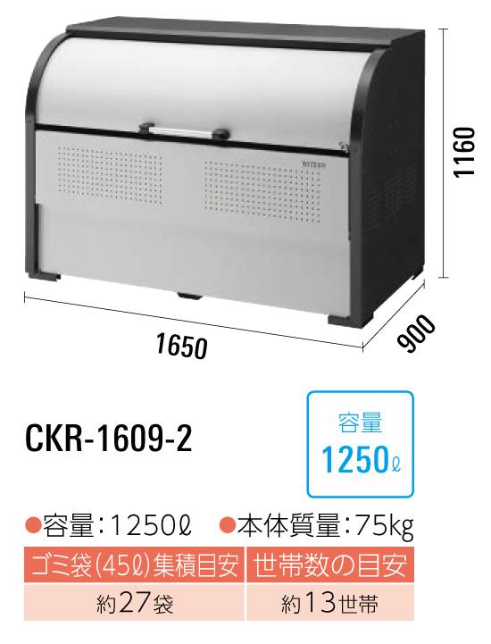 クリーンストッカーCKR-1609-2 サイズ