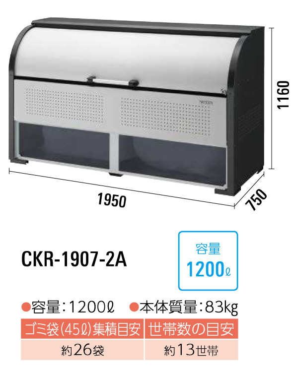 クリーンストッカーCKR-1907-2A型 サイズ