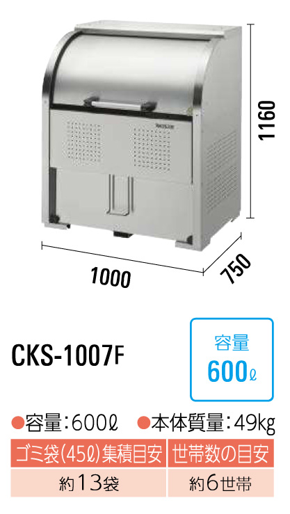 クリーンストッカーCKS-1007F型 サイズ