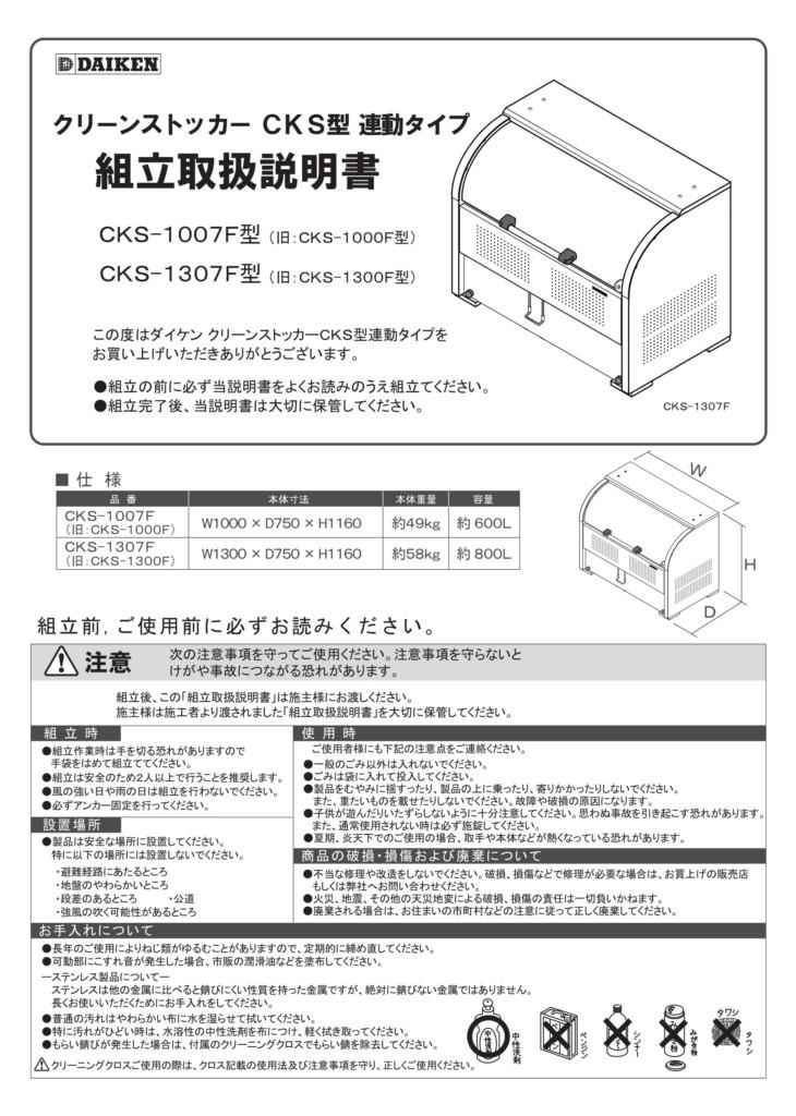 クリーンストッカーCKS-1007F型 施工説明書-1
