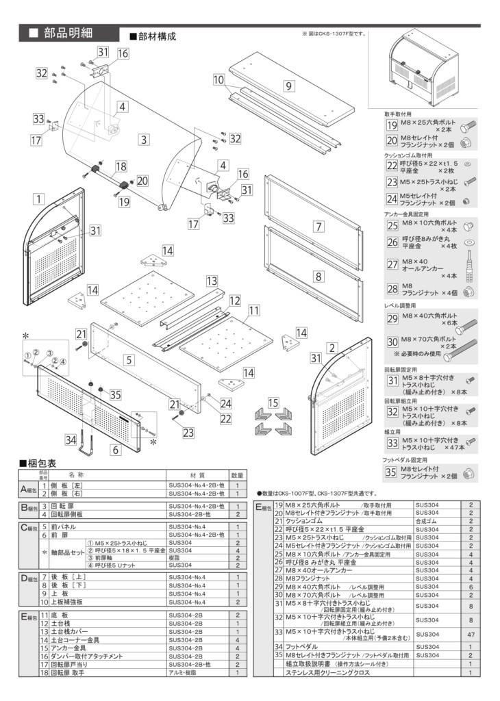 クリーンストッカーCKS-1007F型 施工説明書-2