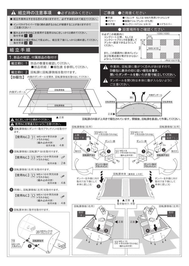 クリーンストッカーCKS-1007F型 施工説明書-3