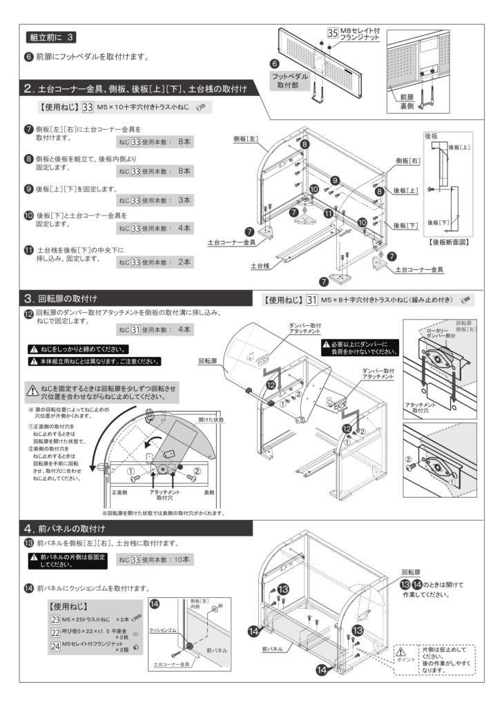 クリーンストッカーCKS-1007F型 施工説明書-4