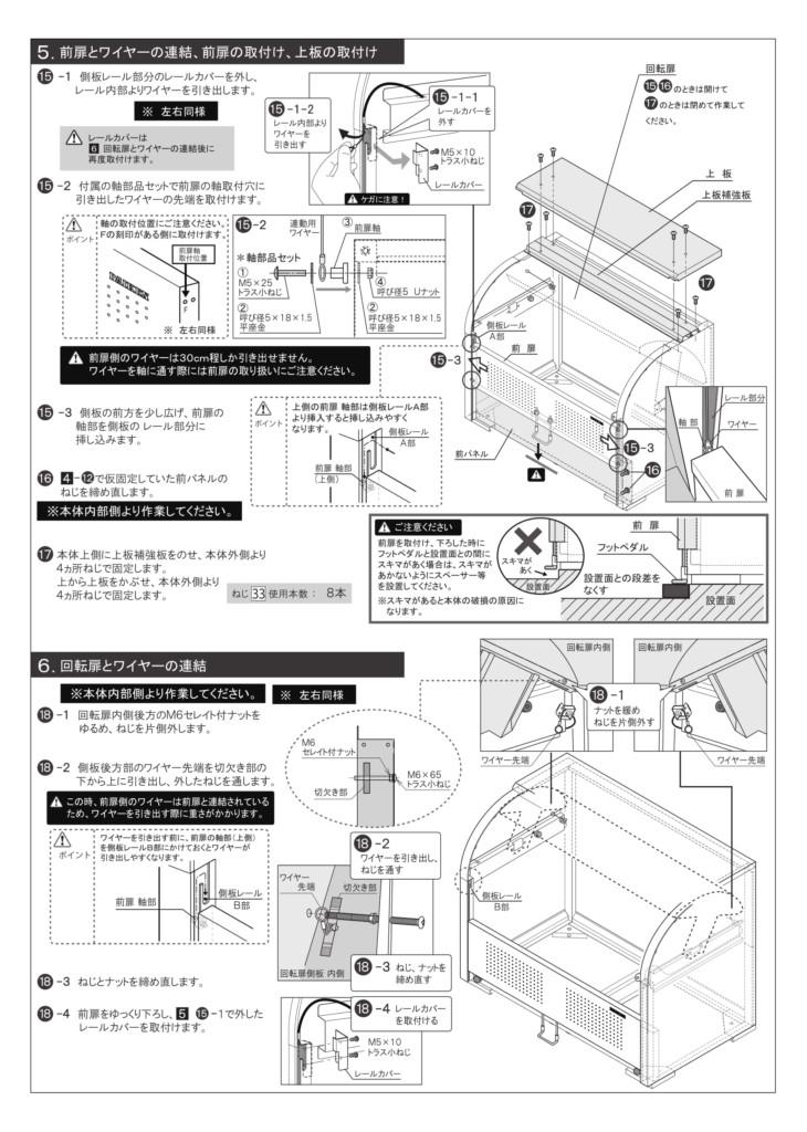 クリーンストッカーCKS-1007F型 施工説明書-5