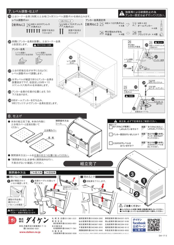 クリーンストッカーCKS-1007F型 施工説明書-6