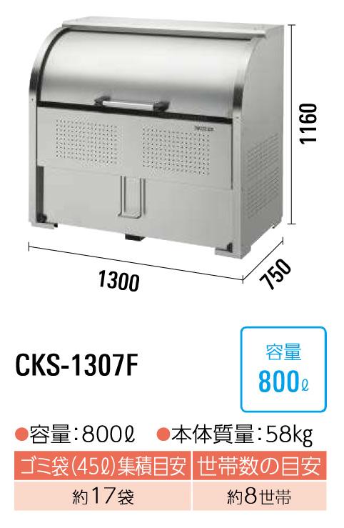 クリーンストッカーCKS-1307F型 サイズ
