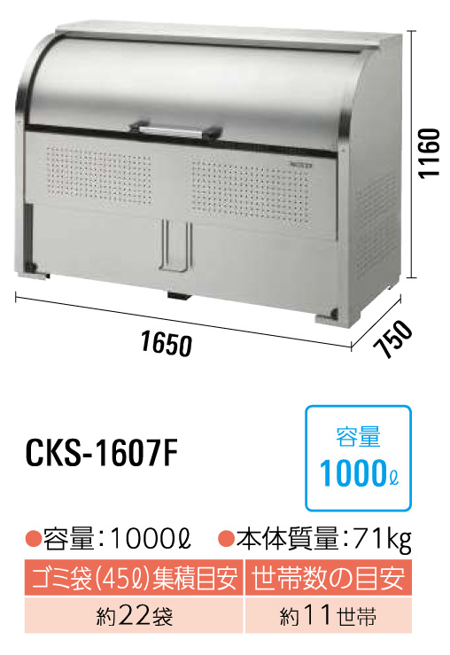 クリーンストッカーCKS-1607F型 サイズ