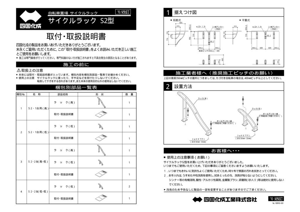 サイクルラックS2型 説明書-1