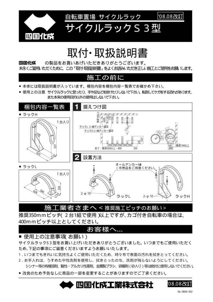 サイクルラックS3型 説明書-1
