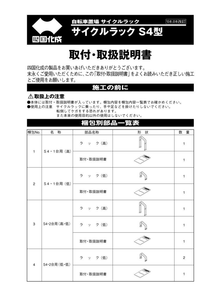サイクルラックS4型 説明書-1