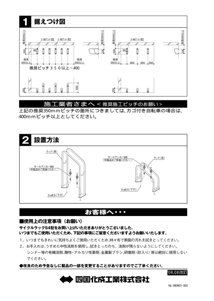 サイクルラックS4型 説明書-2