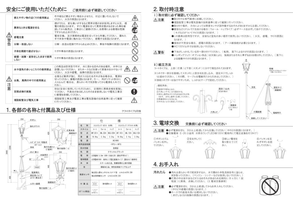 スミスランプトップゼクス_取扱説明書-2