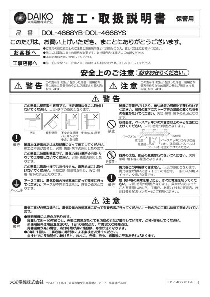 ポージィスポットライトUNDOL4668YS、YB_取扱説明書-01