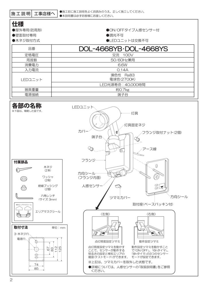 ポージィスポットライトUNDOL4668YS、YB_取扱説明書-02