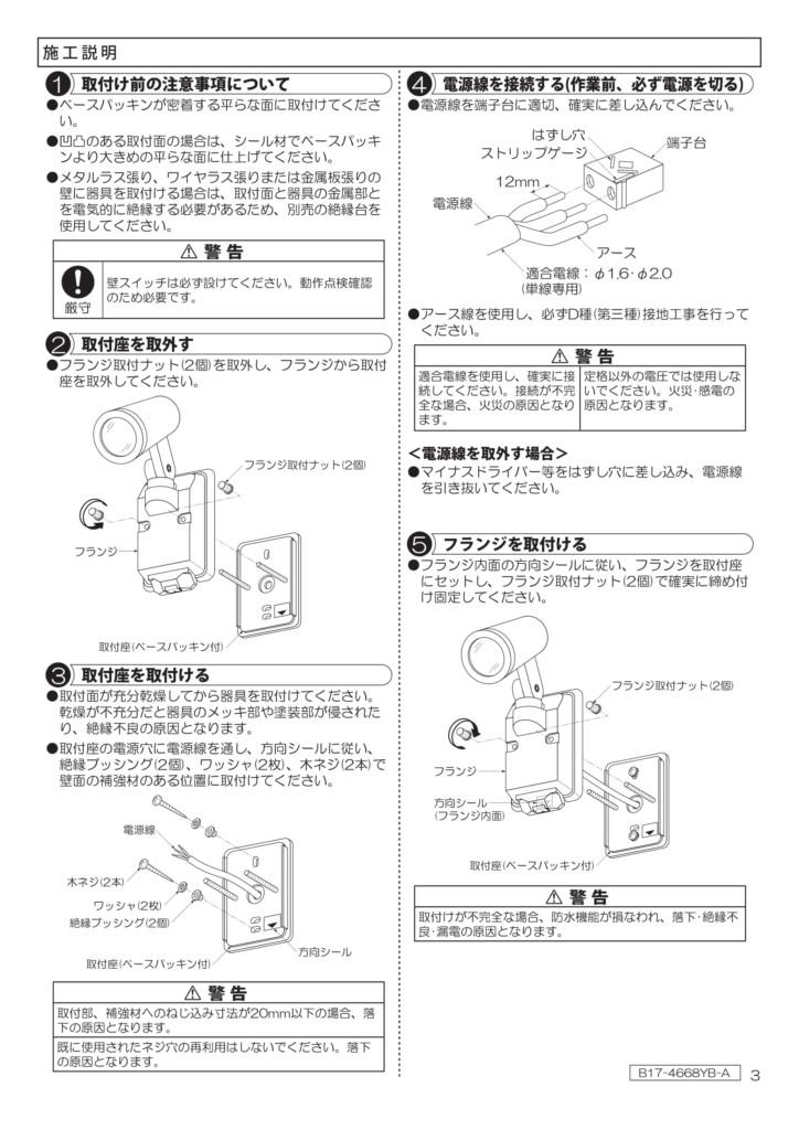 ポージィスポットライトUNDOL4668YS、YB_取扱説明書-03