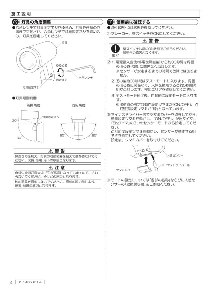 ポージィスポットライトUNDOL4668YS、YB_取扱説明書-04