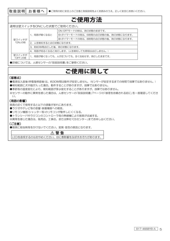 ポージィスポットライトUNDOL4668YS、YB_取扱説明書-05